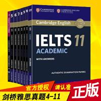剑桥雅思真题4-11全套ielts剑4-5-6-7-8-9-10-11学术类A类英语考试雅思真题集全