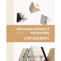 【二手书9成新】土特产品包装设计杨猛, 徐振华9787559800022广西师范大学出版社