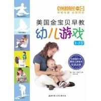 美国金宝贝早教幼儿游戏(电子书)