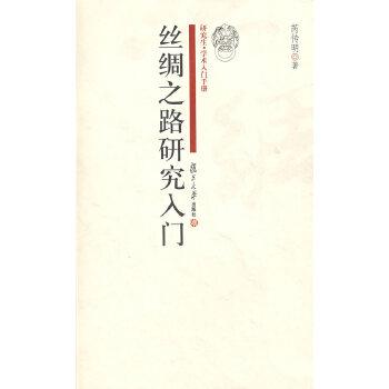 丝绸之路研究入门(pdf+txt+epub+azw3+mobi电子书在线阅读下载)