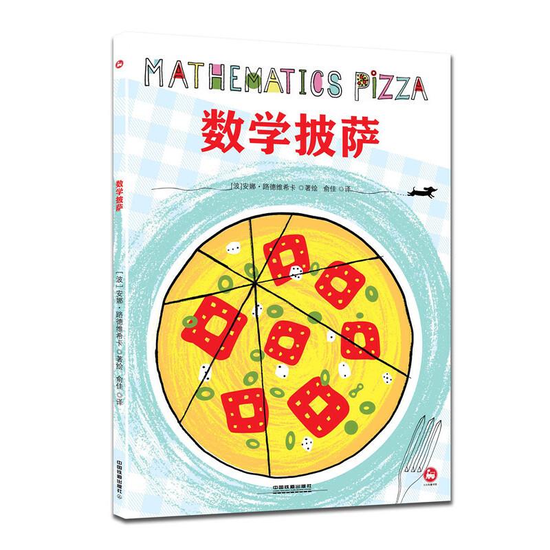 数学披萨 数学逻辑思维、趣味数学、数学游戏、生活中的数学、数学知识。