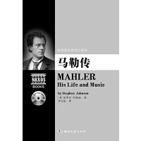 欧洲音乐家传记系列:马勒传(附2CD)