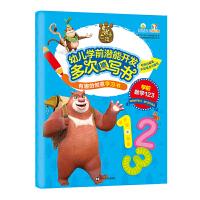 有趣的创意学习书 熊出没幼儿学前潜能开发多次擦写书 学前数学123