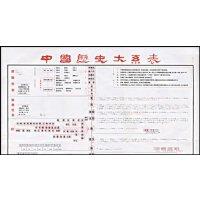 5折特惠 中国历史大系表
