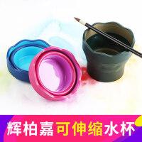 辉柏嘉可伸缩水桶洗笔筒/洗笔桶 水彩颜料画笔清洗水桶 1815