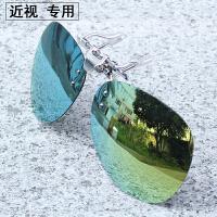 近视太阳镜夹片偏光镜夹片墨镜夹片钓鱼镜司机镜男女太阳眼镜片