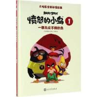 愤怒的小鸟1-2套装2本正版大电影全新动漫故事畅销书籍漫画真正的朋友人民文学出版