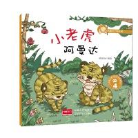 小老虎阿曼达.4-幸福的动物庄园