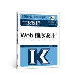 全国计算机等级考试二级教程--Web程序设计(2019年版)