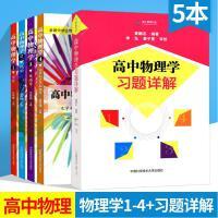 全套5册 高中物理学 1力学+2热学+3电磁学+4光学和近代物理学+配套习题详解 中学物理竞赛参考用书 高中物理教材加题解搭配 沈克琦