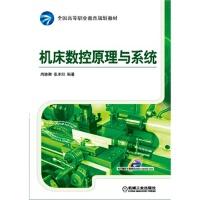 机床数控原理与系统 周德卿 9787111502500 机械工业出版社教材系列