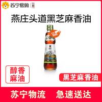 【苏宁超市】燕庄 头道初榨黑芝麻香油300ml