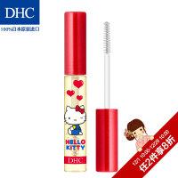 DHC睫毛修护液 6.5mL*2 (凯蒂猫限量版)睫毛膏底液美容液 滋养浓密纤长