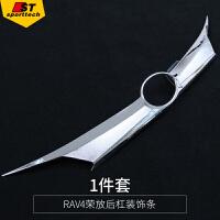专用于16款丰田RAV4荣放后杠亮片贴 新RAV4车身装后尾标饰条改装 后杠装饰条