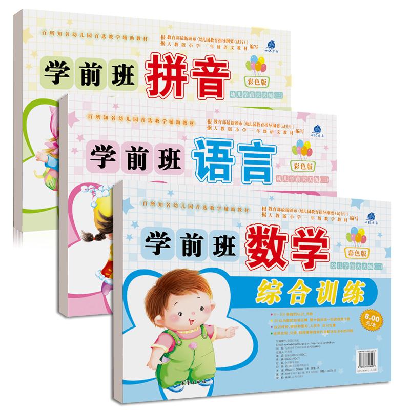 3册幼儿园视频数学学前数学教材阶梯幼升.书本初学v视频ui图片