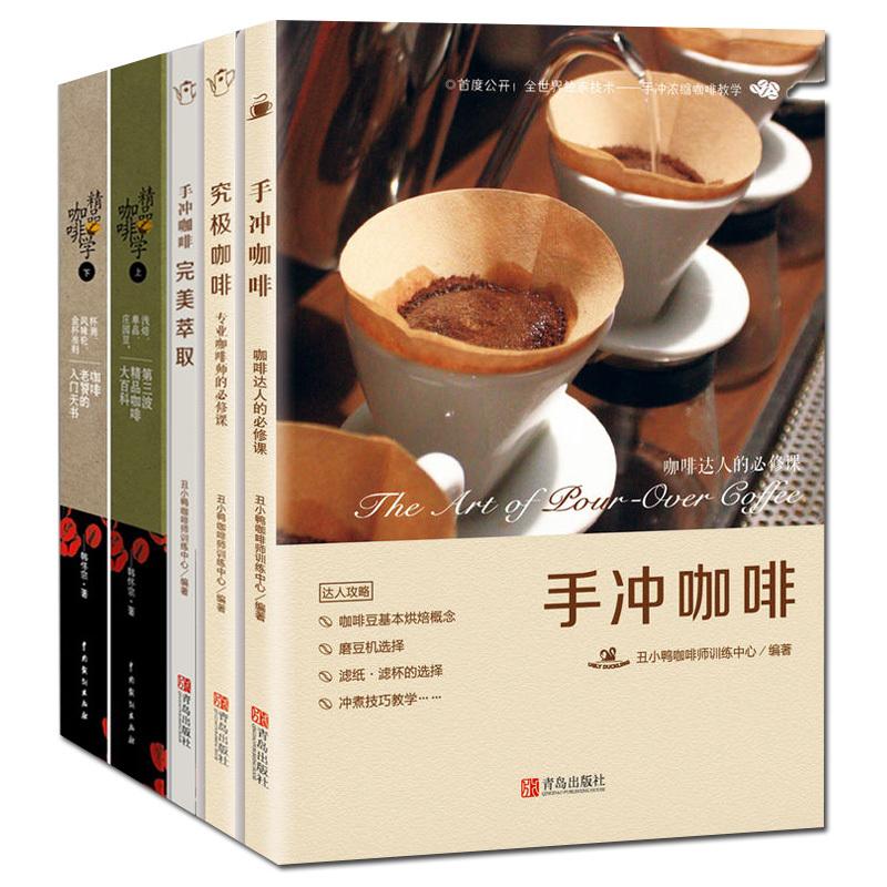 正版 咖啡学套装5册 手冲咖啡+究极咖啡+手冲咖啡-萃取+精品咖啡学上下册 冲煮泡咖啡食谱咖啡拉花 咖啡书籍咖啡入门基础知识 青岛