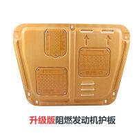 发动机护板下挡板发动机下护板于15-18款东风日产新楼兰改装 汽车用品