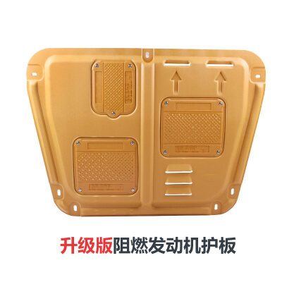 发动机护板下挡板发动机下护板于15-18款东风日产新楼兰改装 汽车用品  保护底盘发动 专车 预留孔位