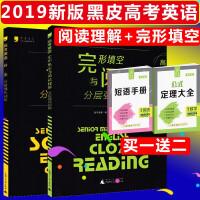 2019新版黑皮系列高考英语完形填空与阅读分层强化训练+英语语法分层强化训练全套2本 高中生高考英语完形填空与阅读训练