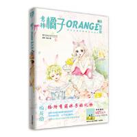 【二手书旧书9成新】 橘子2014年03期--棉花糖(赠晴书记事本) 意林・漫绘 吉林摄影出版社