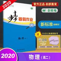 2012020步步高寒假作业物理人教版必修3+选择性必修1(辽苏湘渝高二假期作业