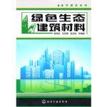 绿色建筑系列--绿色生态建筑材料黄煜镔 等9787122104694『新华书店 稀缺收藏书籍』