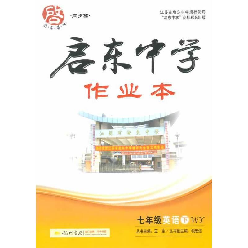 2015春启东中学作业本七年级英语(下)(WY)外研
