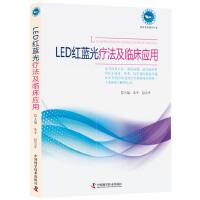 LED红蓝光疗法及临床应用