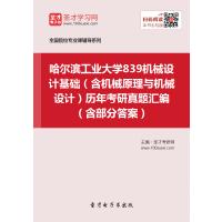 哈尔滨工业大学839机械设计基础(含机械原理与机械设计)历年考研真题汇编(含部分答案)