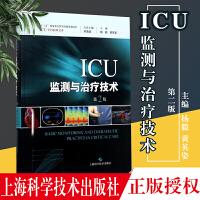 ICU监测与治疗技术(第2版) 杨毅 黄英姿主编 ICU专科医师文库 上海科学技术出版社 9787547834510
