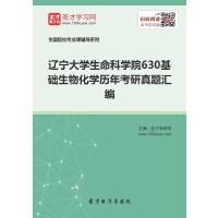 辽宁大学生命科学院630基础生物化学历年考研真题汇编-网页版(ID:181199)