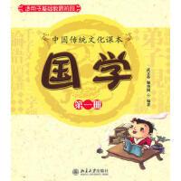 国学【册】 武文革 9787301174227
