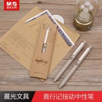 晨光文具中性笔0.5签字笔 AGPH4703水笔低碳秸秆笔杆学生办公用7支装