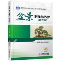 【二手书8成新】盆景制作与养护(南方本) 罗泽榕 9787111527794