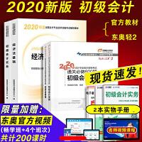 【官方正版】2020新版 初级会计职称考试教材2020教材 初会 初级会计师2020官方教材+东奥初级会计2020轻松