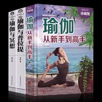 3册瑜伽书籍教程大全普拉提冥想 瑜伽从新手到高手 图解瑜伽与普拉提瘦身美体健身图书 哈他 阿斯汤加 艾扬格瑜伽书籍的练