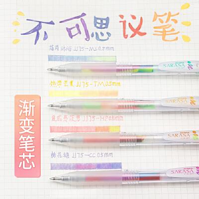 日本斑马ZEBRA混色不可思议中性笔JJ75渐变变色笔限定冰淇淋梦幻涂鸦蓝莓冰沙棉花糖彩虹色手帐按动SARASA 多色渐变 按动可换芯设计