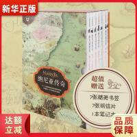 纳尼亚传奇(套装7册) C.S.刘易斯,吴岩 陈良廷 9787544747196 译林出版社 新华书店 品质保障