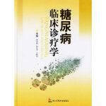 糖尿病临床诊疗学 蔡永敏,杨辰华,王振涛 上海第二军医大学出版社 9787810605007