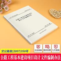 正版 公路工程基本建设项目设计文件编制办法 交公路发(2007)358号中交第一公路勘察设计研究院 公路勘察设计文件人民
