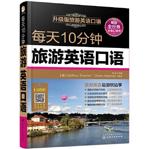 每天10分钟旅游英语口语(附音频)