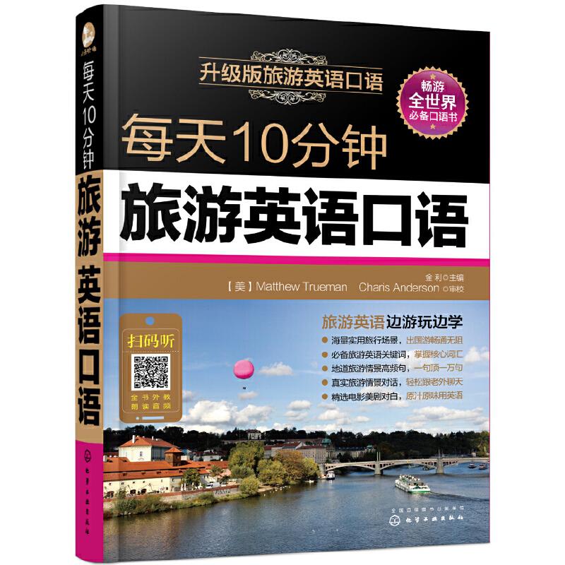 每天10分钟旅游英语口语(附音频) 升级版旅游英语口语,每天10分钟轻松掌握,畅游全世界的口语书