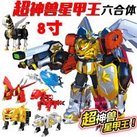 儿童变形机器人玩具神兽金刚3之超变星甲正版三宝6合体五合一男孩