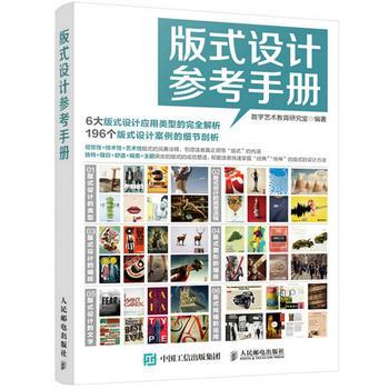 版式设计参考手册 数字艺术教育研究室 9787115410306