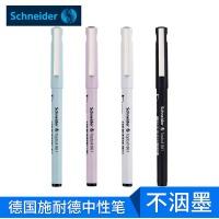 德国原装进口Schneider施耐德861学生考试专用 签字笔 水笔 走珠笔 中性笔 办公用笔