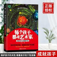 中国妇女:每个孩子都是艺术家