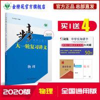 【金榜苑】2020步步高大一轮高考总复习讲义物理人教版全国卷123