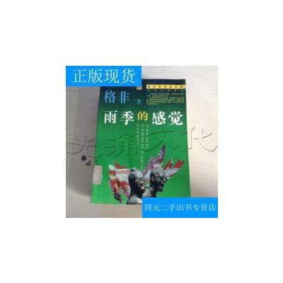 【二手旧书九成新】雨季的感觉---[ID:427180][%#234C2%#]---[中图分类法][!I247.7新 【绝版书籍,注意售价与定价关系】