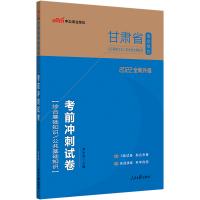 中公教育2021甘肃省事业单位公开招聘工作人员考试:考前冲刺试卷(全新升级)