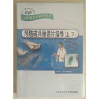 医学视听教材:颅脑磁共振读片指导(上、下) 2DVD 医学学习 视频光盘